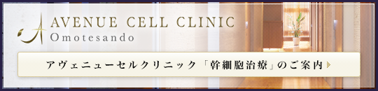 AVENUE CELL CLINIC Omotesando 今春、開院